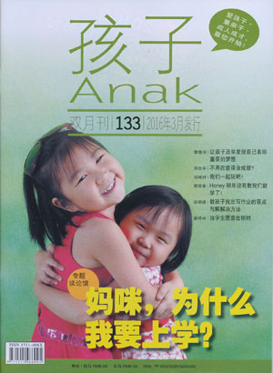 【3月号《孩子》133期已发刊】