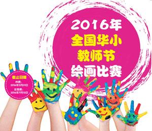 2016年全国华小教师节绘画比赛
