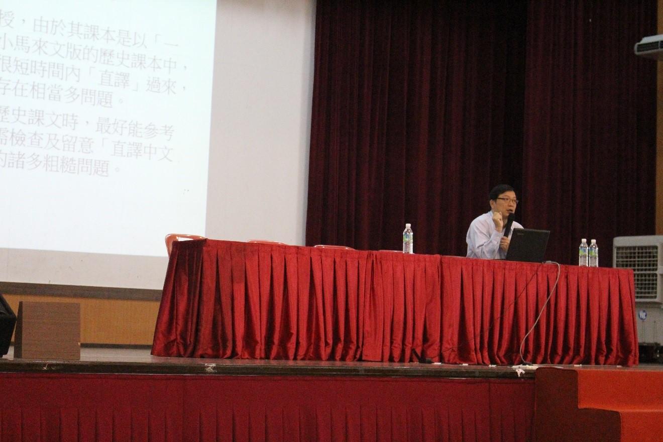 安焕然表示,华小历史老师任重道远,建议大家一起共同讨论及共享教学资源。