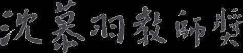 2016年第八届沈慕羽教师奖