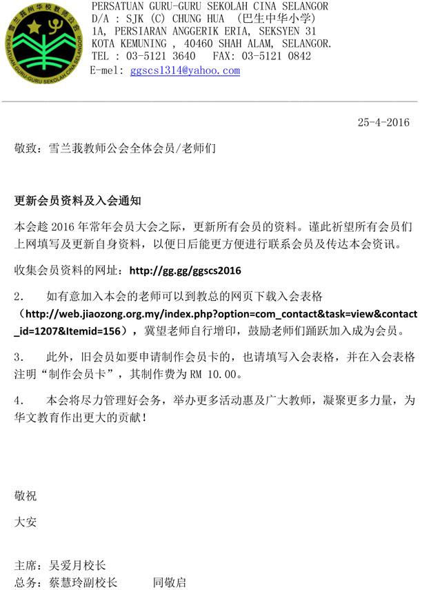 雪兰莪华校教师公会 更新会员资料及入会通知