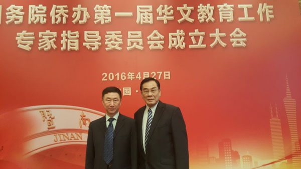 王超群主席与国侨办文化司司长雷振刚(左)合影