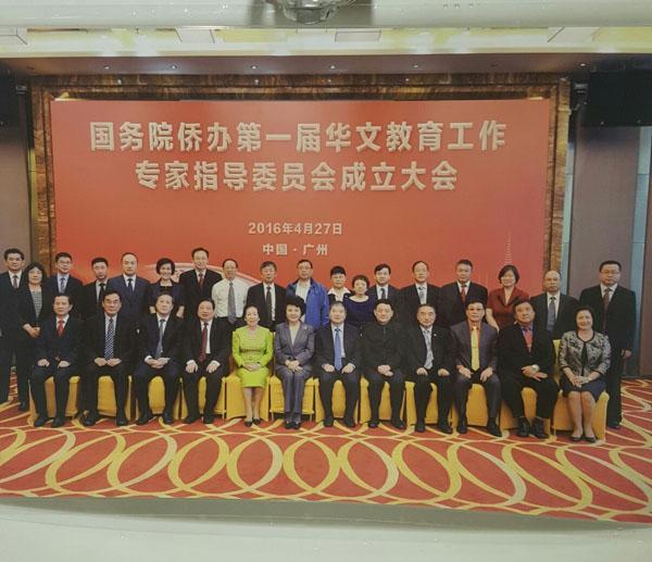 首届华文教育工作专家指导委员会成立大会