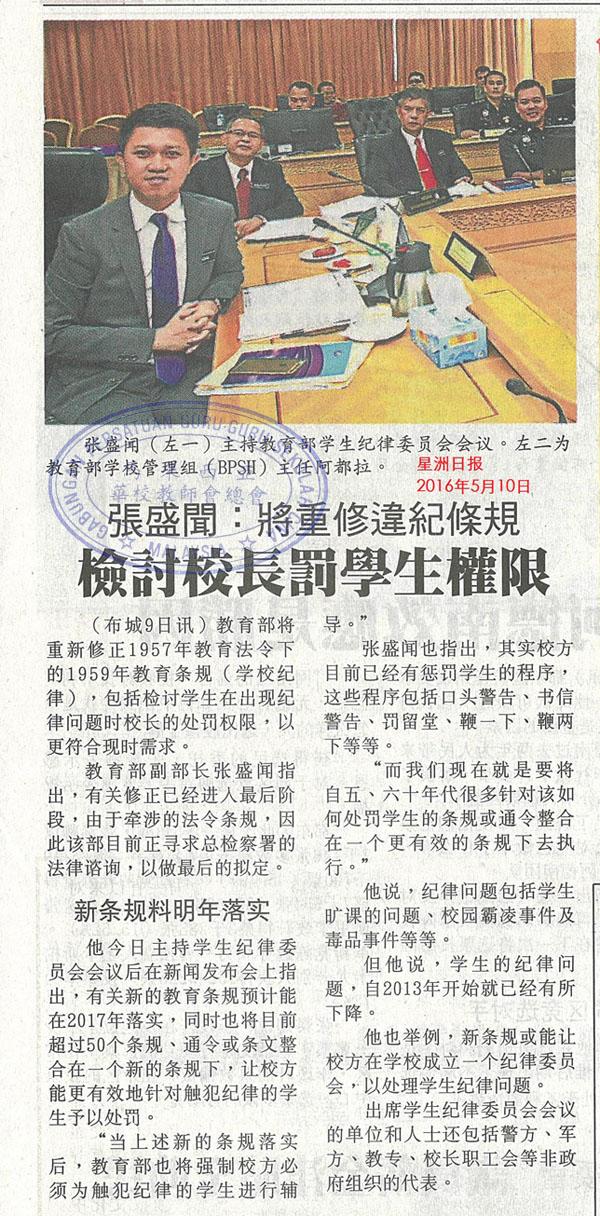 张盛闻:将重修违纪条规 检讨校长罚学生权限