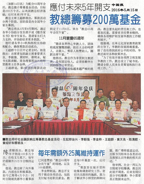 教总65周年会庆新闻发布会剪报 - 中国报