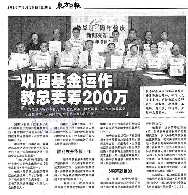 教总65周年会庆新闻发布会剪报 - 东方日报