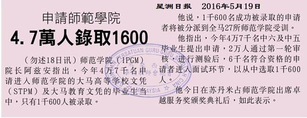 申请师范学院   4.7万人录取1600