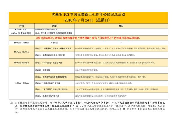 沈慕羽103岁冥诞暨逝世七周年公祭活动一览表