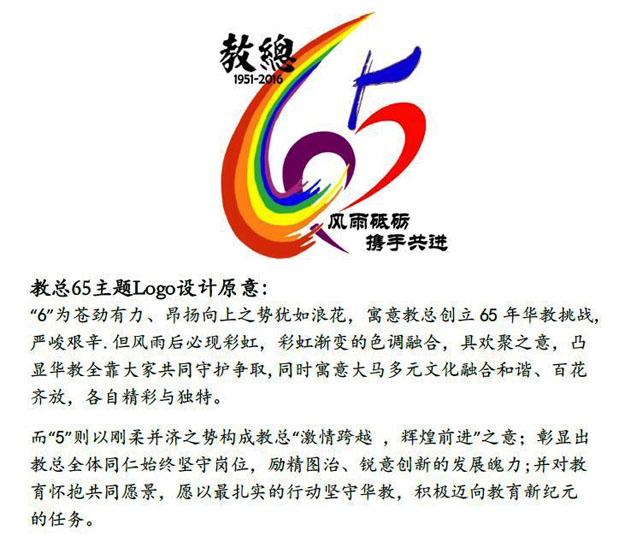 教总65周年会庆标志设计