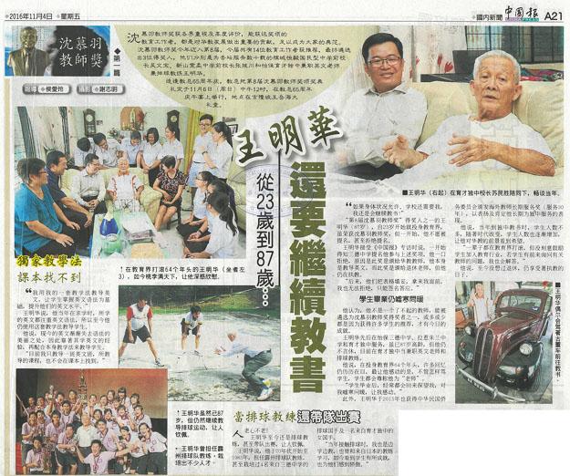 王明华 从23岁到87岁… 还要继续教书