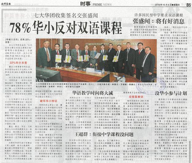 七大华团收集签名交张盛闻 78%华小反对双语课程