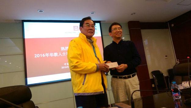 2016年华文教育·华教机构负责人华夏行