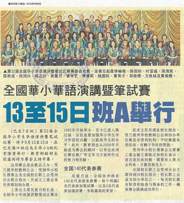 全国华小华语演讲暨笔试赛 13至15日班A举行