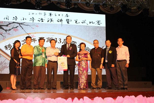 2016年第32届全国华小华语演讲暨笔试比赛
