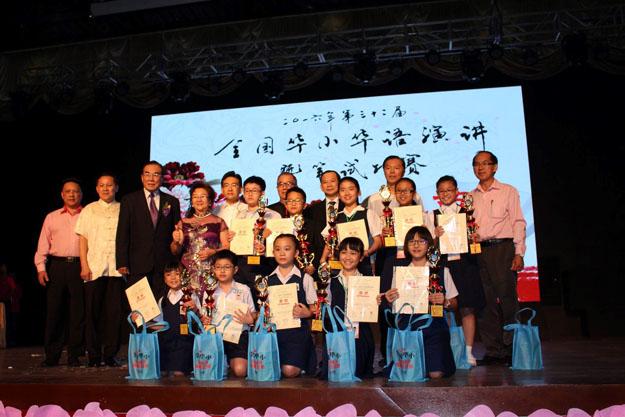 全国华小华语演讲比赛得奖者与颁奖嘉宾合影。