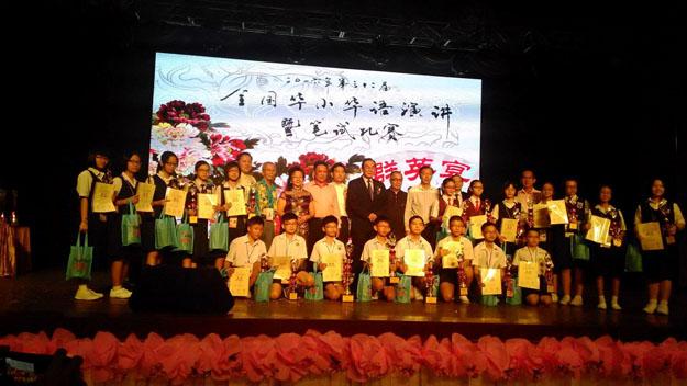 全国华小华语笔试比赛得奖者与颁奖嘉宾合影。