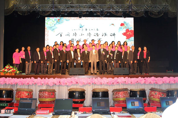 教育部副部长张盛闻上议员(右九)为全国华小华语演讲暨笔试比赛主持开幕。