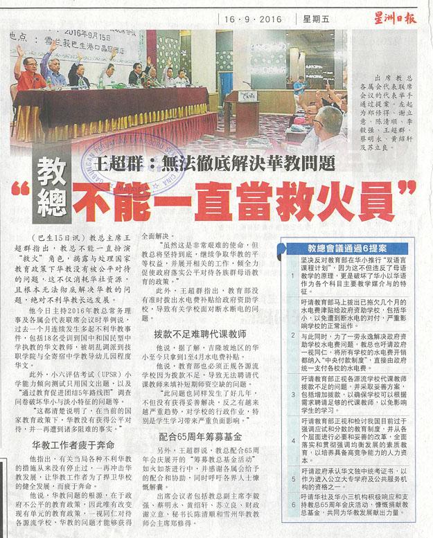 """王超群:无法彻底解决华教问题 """"教总不能一直当救火员"""""""