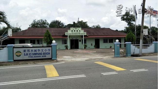 马六甲新邦木阁华小是其中一所学生人数少过30人的华小,并将推行复级班计划。(图片来源:星洲日报)