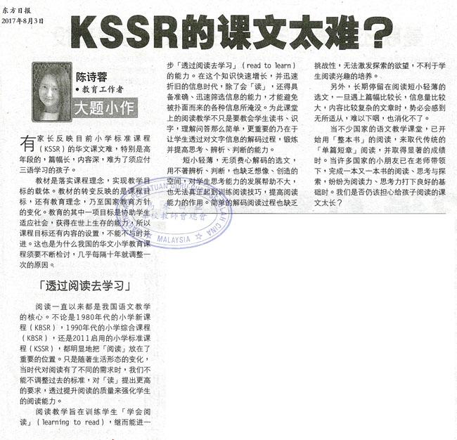 KSSR的课文太难?