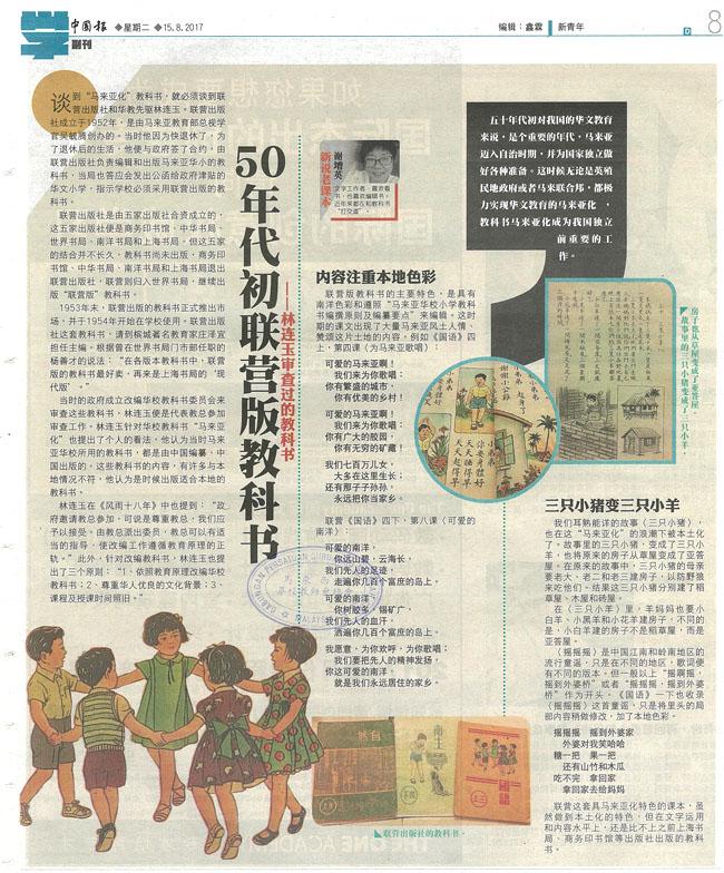 50年代联营版教科书 林连玉审查过的教科书