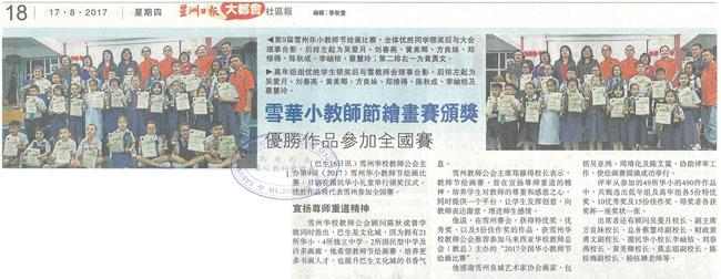 雪华小教师节绘画赛颁奖 优胜作品参加全国赛