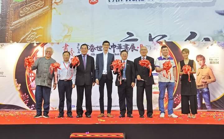 主席拿督王超群为书香世界中华书展主持开幕礼