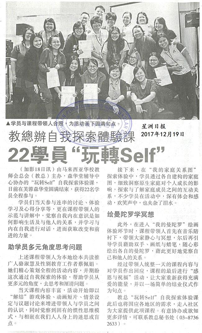 """教总办自我探索体验课 22学员""""玩转Self"""""""