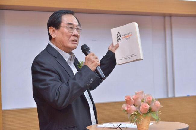 主席王超群为《高师70周年纪念特刊》主持推介礼(2017年11月26日)