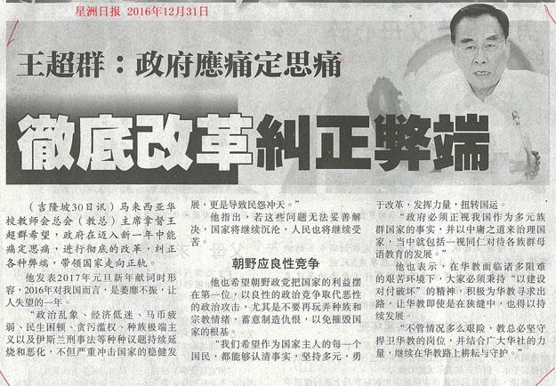 王超群:政府应痛定思痛 彻底改革 纠正弊端