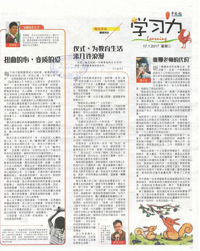中国报学习力