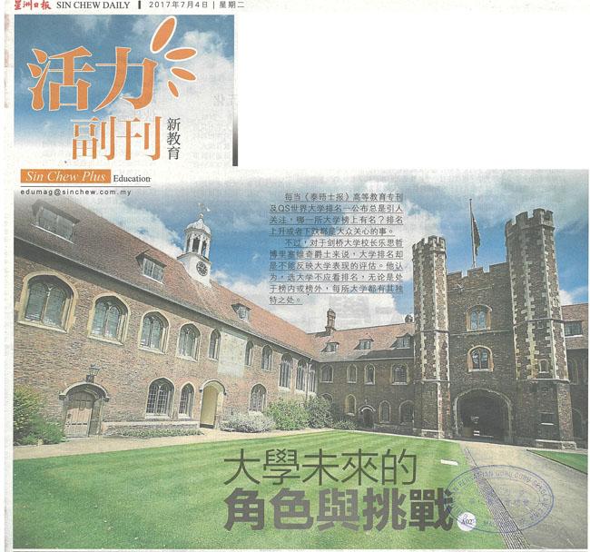 《星洲日报》副刊:大学未来的角色与挑战