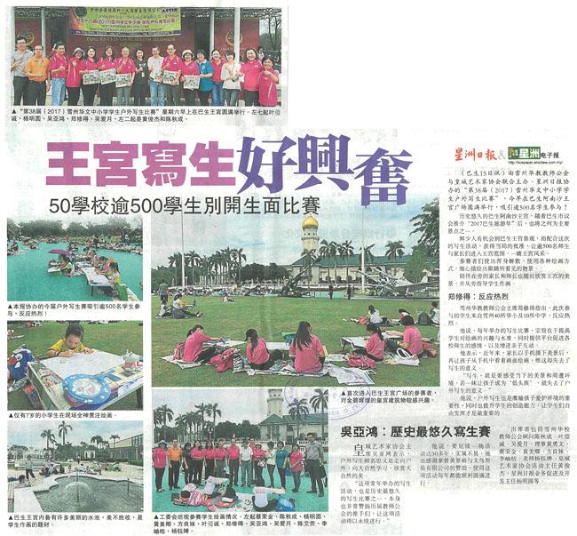 王宫写生好兴奋 50学校逾500学生别开生面比赛