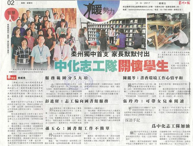 柔州独中首支 家长默默付出 中化志工队关怀学生