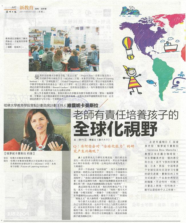 老师有责任培养孩子的全球化视野