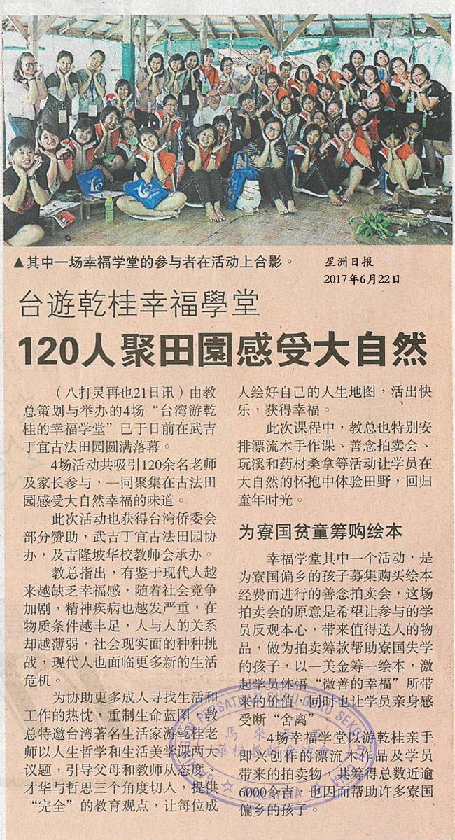 台游乾桂幸福学堂 120人聚田园感受大自然