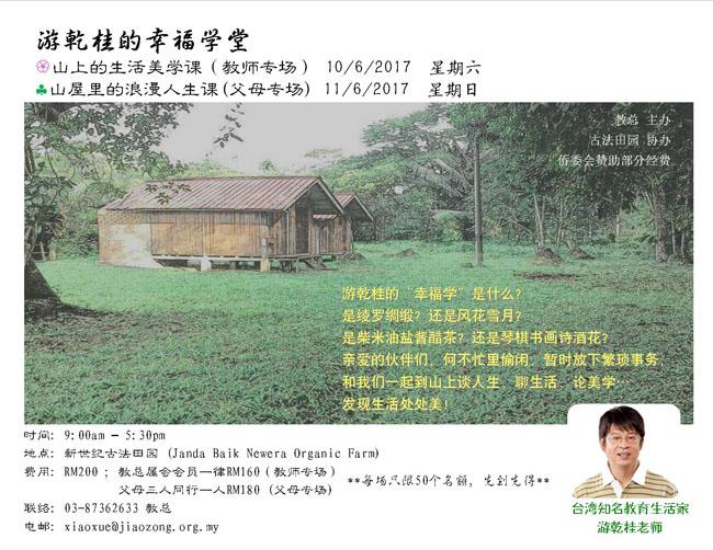 游乾桂老师的幸福学堂工作坊已经开始接受报名