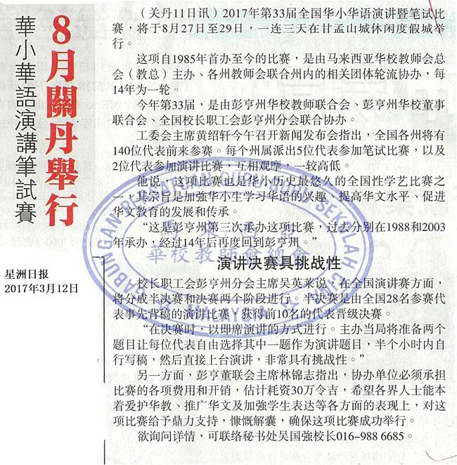 华小华语演讲笔试赛 8月关丹举行