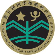 雪兰莪华校教师公会