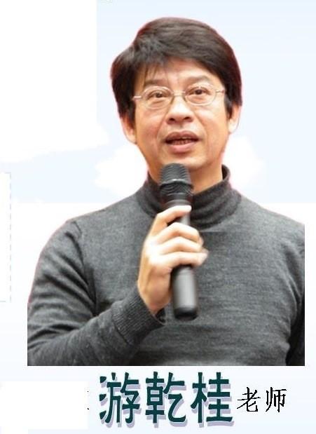 游乾桂老师