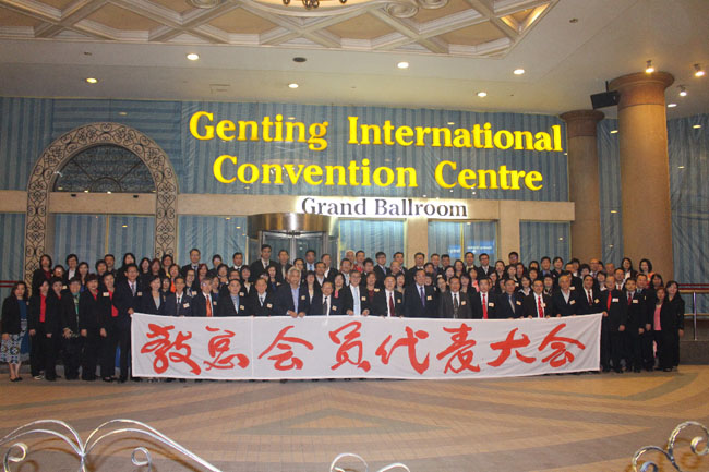 2017年教总(第66届)会员代表大会