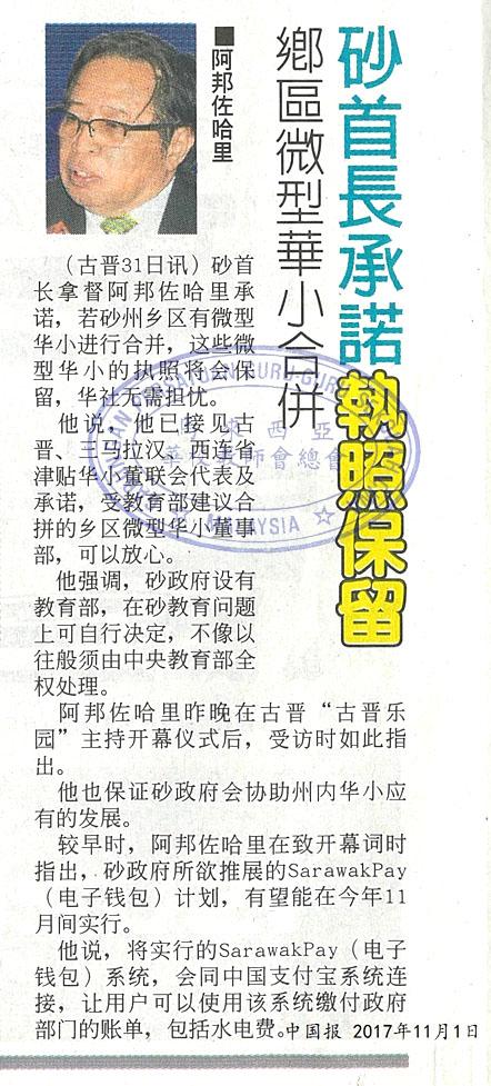 乡区微型华小合并 砂首长承诺执照保留