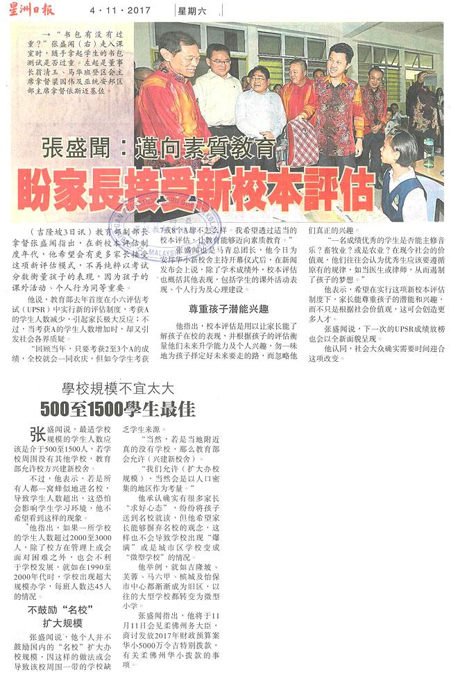 张盛闻:迈向素质教育 盼家长接受新校本评估