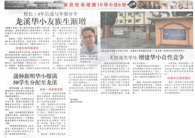 校长:4年后或与华裔对半 龙溪华小友族生渐增