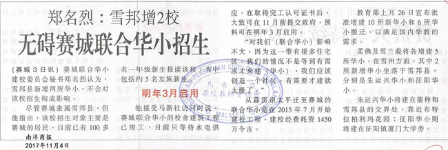 郑名烈:雪邦增2校 无碍赛城联合华小招生