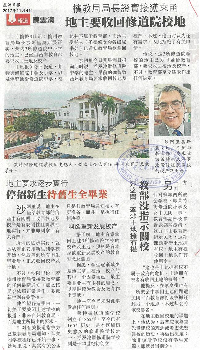 槟教局局长证实接获来函 地主要收回修道院校地
