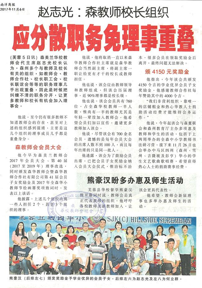 赵志光:森教师校长组织 应分散职务免理事重叠