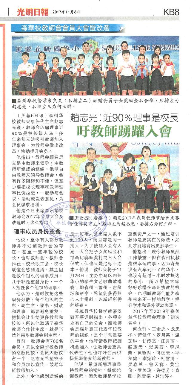 赵志光:近90%理事是校长 吁教师踊跃入会