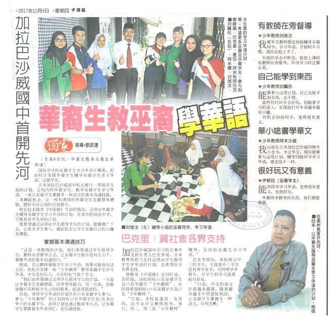 加拉巴沙威国中首开先河 华裔生教巫裔学华语