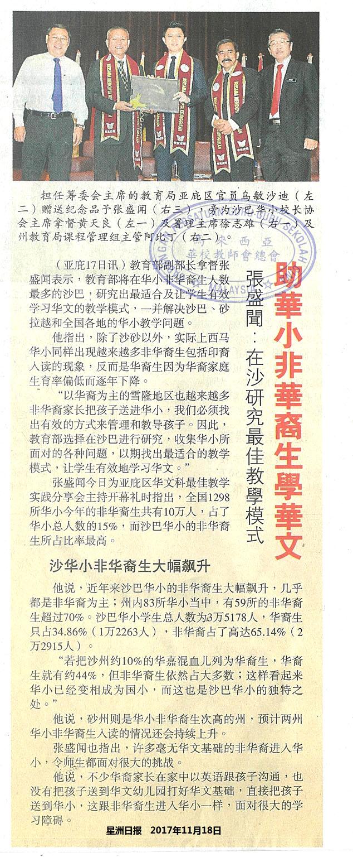 张盛闻:在沙研究最佳教学模式 助华小非华裔生学华文